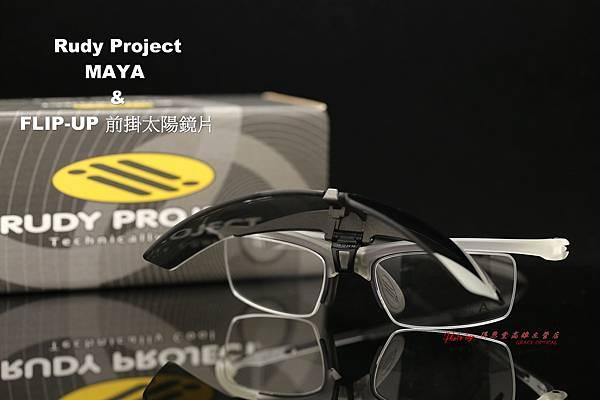 Rudy Project MAYA & FLIP-UP 前掛太陽鏡片 高雄得恩堂左營店