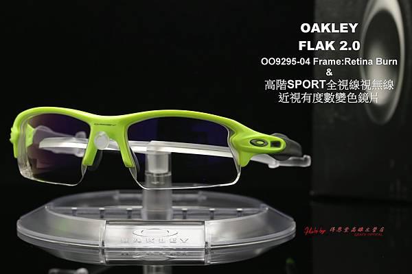 OAKLEY FLAK 2.0 OO9295-04 運動型太陽眼鏡 & 高階SPORT第七代全視線視無限變色鏡片 高雄得恩堂左營店