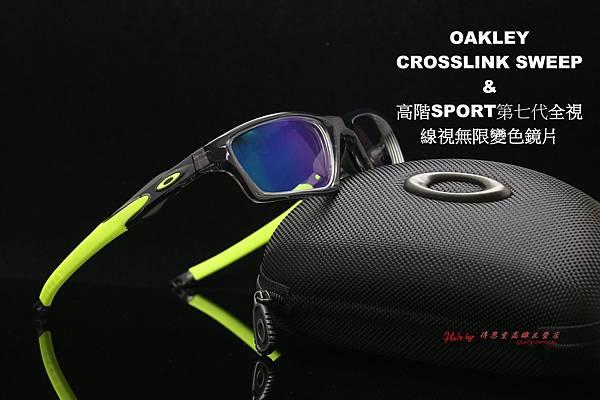 Oakley Crosslink SWEEP OX8033-02 ASIA FIT 螢光綠 & 高階SPORT第七代全視線視無限變色鏡片
