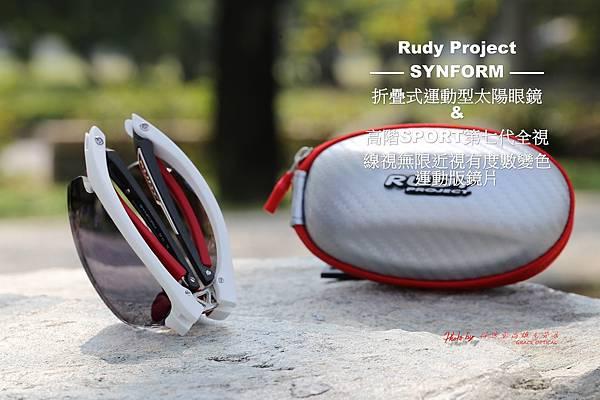 Rudy Project Synform折疊式運動型太陽眼鏡 & 高階SPORT第七代全視線視無限近視有度數變色款鏡片 高雄得恩堂左營店