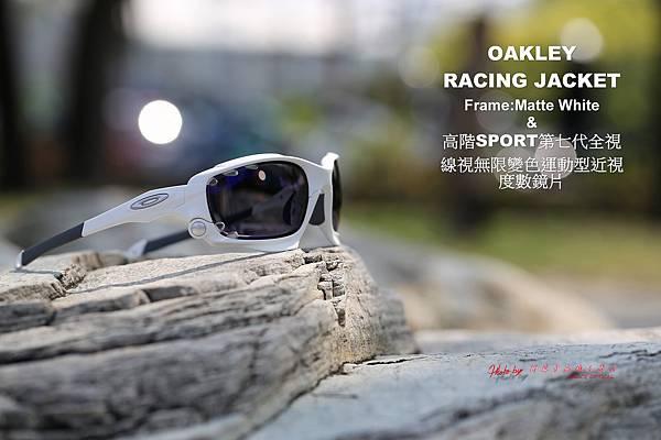 OAKLEY RACING JACKET OO9171-32 & 高階第七代全視線視無線運動版變色鏡片 高雄得恩堂左營店