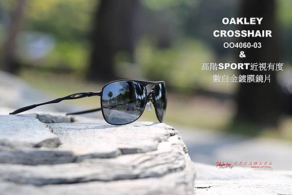 OAKLEY CROSSHAIR OO4060-03 & 高階SPORT近視有度數白金鍍膜太陽眼鏡鏡片 高雄得恩堂左營店
