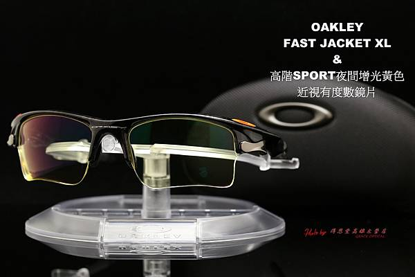 OAKLEY FAST JACKET XL & 高階sport運動版夜間增光近視有度數鏡片 高雄得恩堂左營店