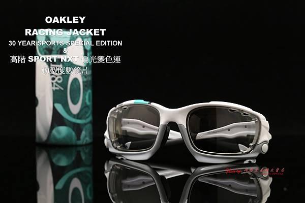 OAKLEY RACING JACKET 30週年紀念版 & 高階SPORT NXT 偏光變色有度數運動鏡片 高雄得恩堂左營店