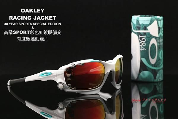 OAKLEY RACING JACKET OO9171-24 & &高階彩色紅鍍膜偏光近視有度數運動太陽鏡片 高雄得恩堂左營店