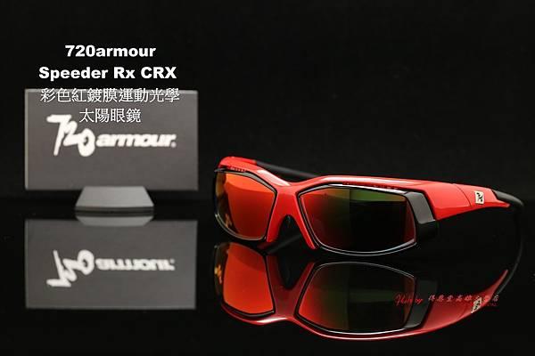 720armour Speeder RX 彩色紅鍍膜近視有度數運動光學太陽眼鏡 高雄得恩堂左營店