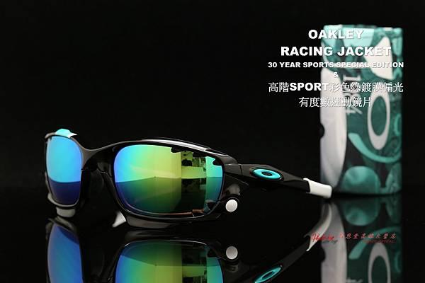 OAKLEY RACING JACKET OO9171-25 & &高階彩色綠鍍膜偏光近視有度數運動太陽鏡片 高雄得恩堂左營店