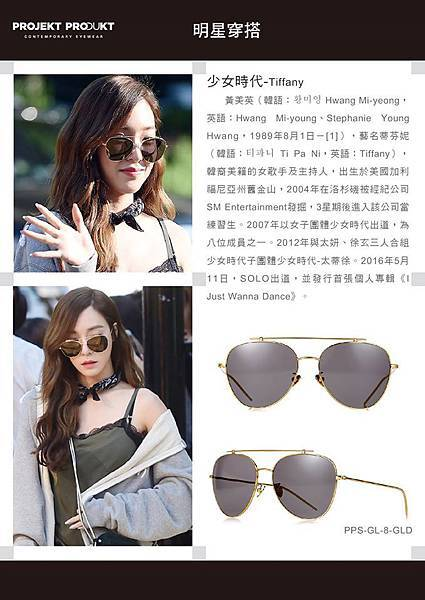 少女時代 Tiffany Projekt Produkt GL-8 GLD 韓國時尚太陽眼鏡