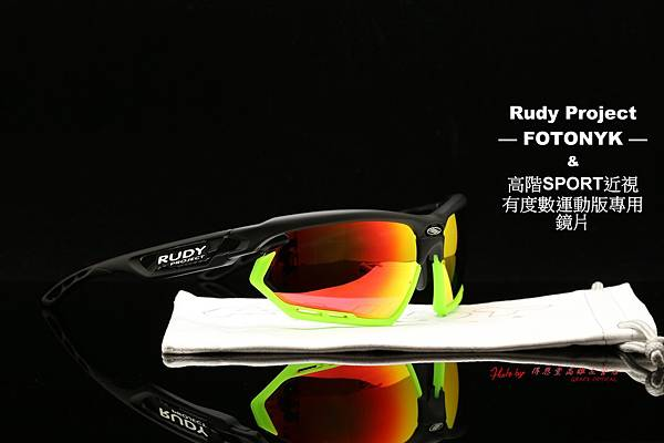 Rudy Project FOTONYK & 高階SPORT彩色紅鍍膜有度數近視鏡片