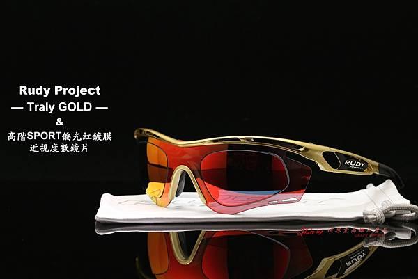 Rudy Project Tralyx GOLD 運動型太陽眼鏡 & 高階SPORT偏光彩色紅鍍膜近視運動鏡片