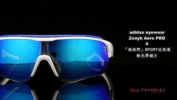 adidas eyewear Zonyk Aero PRO &『超視野』SPORT近視有度數藍鍍膜運動鏡片