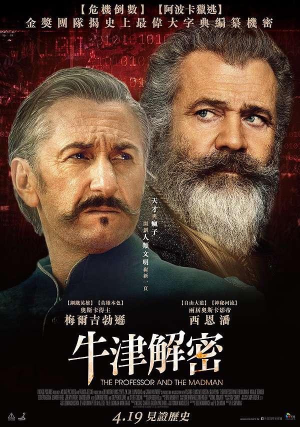 牛津解密 The Professor and the Madman