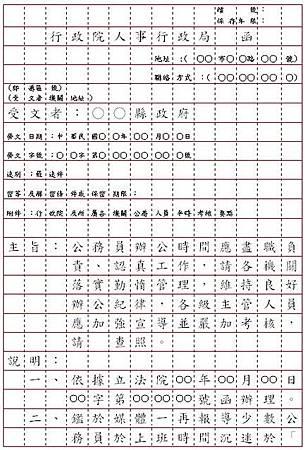 公文練習3-1.jpg