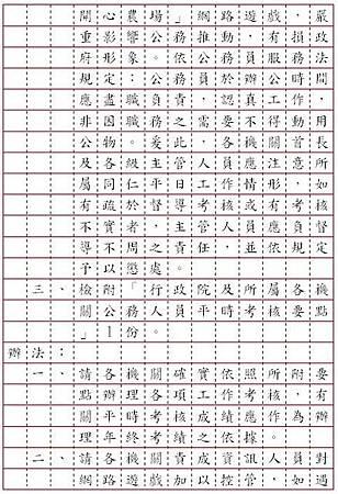 公文練習3-2.jpg