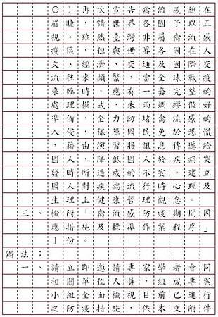 公文練習6-2.jpg
