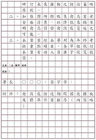 公文練習6-3.jpg