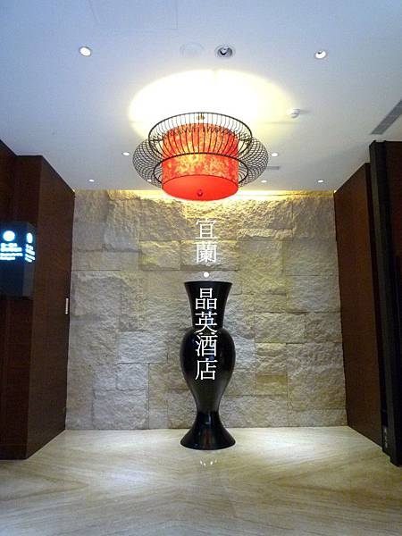 晶英酒店烤鴨
