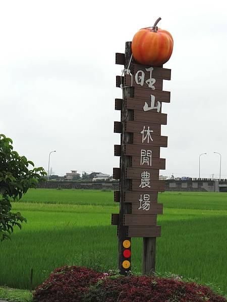 旺木休閒農場