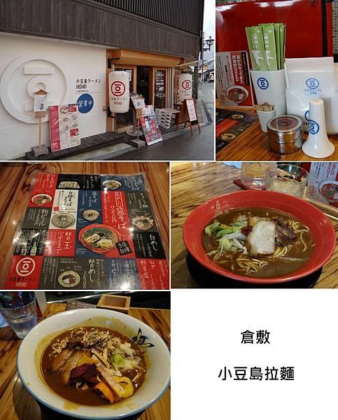 小豆島拉麵