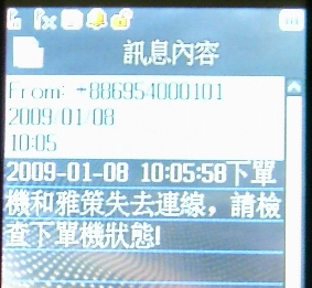 yas 斷線簡訊-090110.jpg