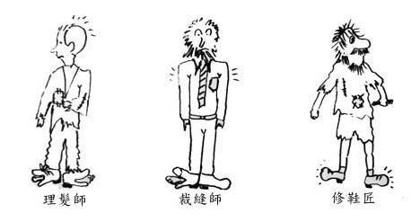 三個窮漢的例子-2.jpg