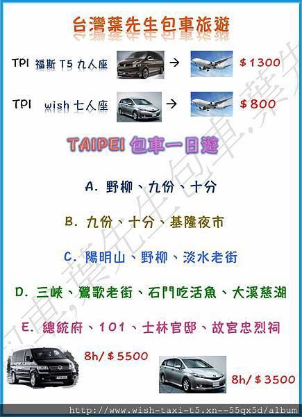 台灣葉先生包車旅遊1.jpg