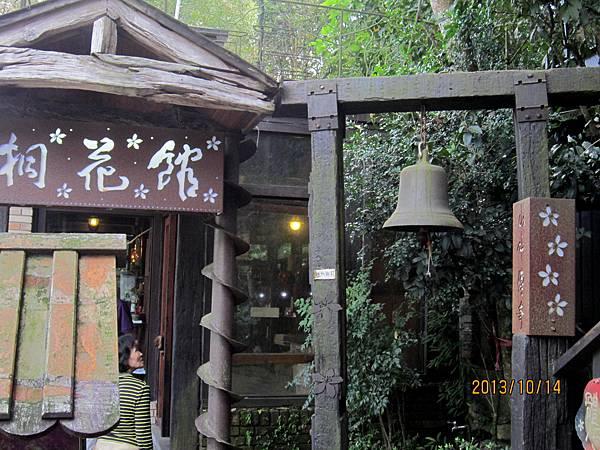 三義鄉-勝興火車站周邊