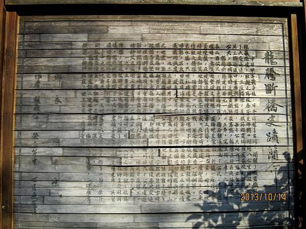 三義鄉-龍騰斷橋(西元1905)