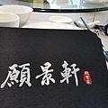 20150906高雄-願景軒餐廳