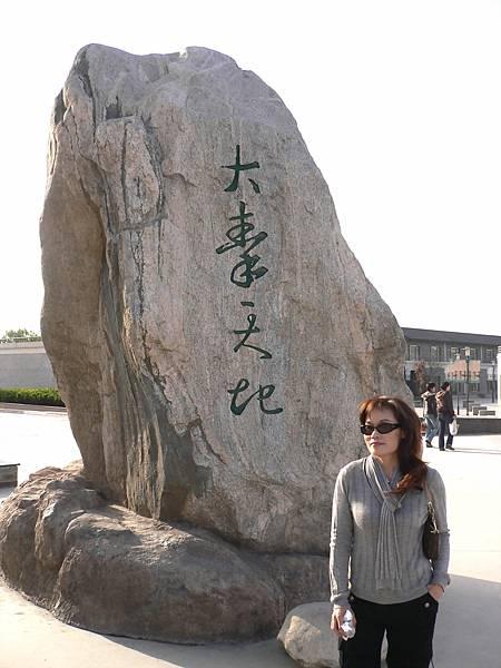 陝西省.西安市-秦始皇兵馬俑博物館39-21.jpg