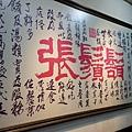 著名小吃-鬍鬚張魯肉飯20160822