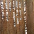中部之旅-台中新社-薰衣草森林20161123