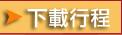 加拿大的系列賞楓+蘇梅520_02.jpg