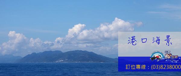 港口海景拷貝.jpg