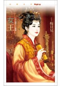 女王(女人盛世).jpg
