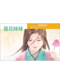 蓮花妹妹 大風堂系列之三.jpg