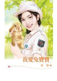 我愛兔寶寶.jpg