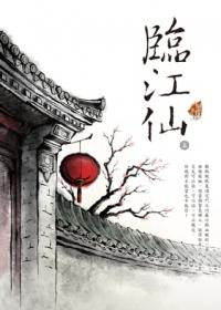 臨江仙〈上〉