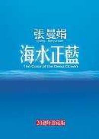 海水正藍珍藏版.jpg