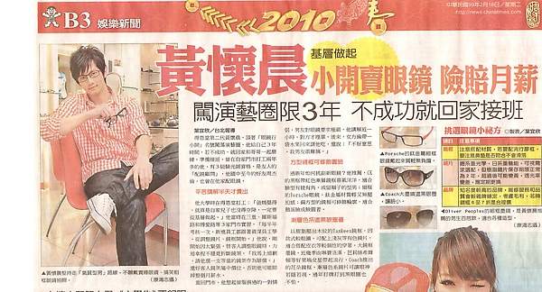 2010/02/16中國時報