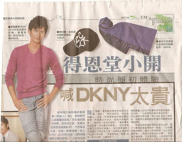 20090927蘋果日報
