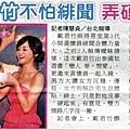 2010-03-19_自由時報(影視名人)_戴君竹戀人泰想愛.jpg