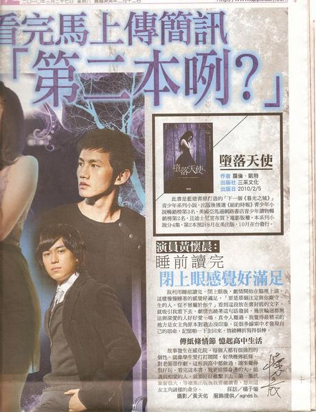 20100327蘋果日報.jpg