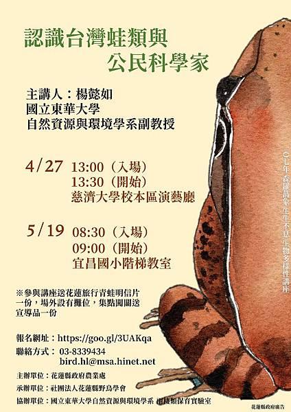 107年生物多樣性-講座活動海報.jpg