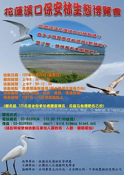 (已修正)花蓮溪口保安林博覽會海報.jpg