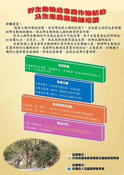 107年野生動物危害農作物防治及生態農業講師培訓 (2).jpg