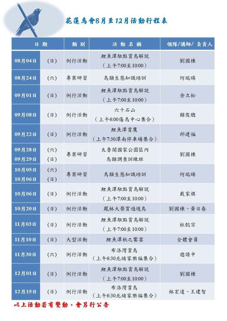 花蓮鳥會8至12月活動行程.jpg