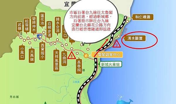 清水斷崖地圖-tile