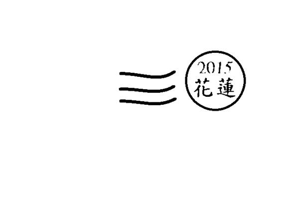 郵戳3-vert