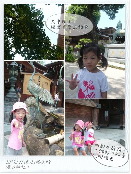 201209福岡08.jpg